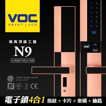 voc電子鎖n9 內建設定雙重認證 防盜安全鈕扣 LED全視角螢幕 0800-000-420